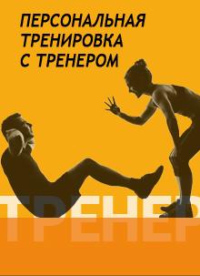 Персональная тренировка с тренером